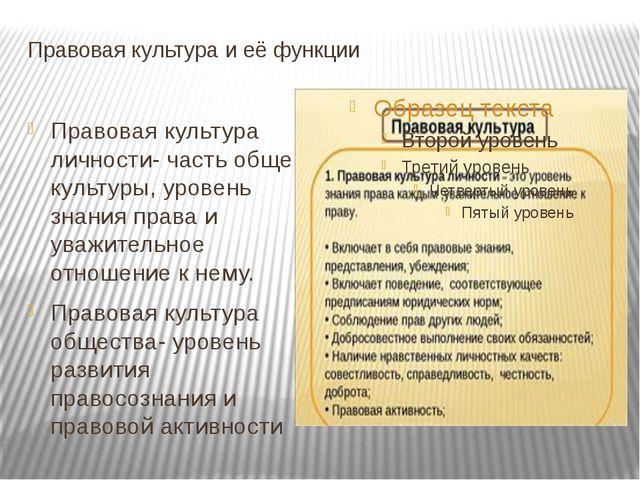Правовая культура и её функции Правовая культура личности- часть общей культу...