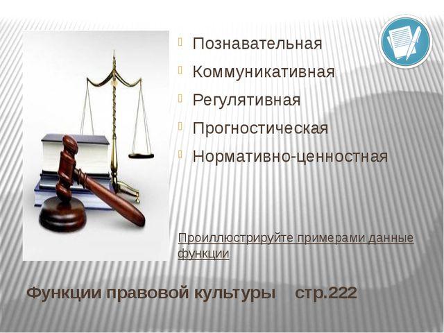 Функции правовой культуры стр.222 Познавательная Коммуникативная Регулятивная...