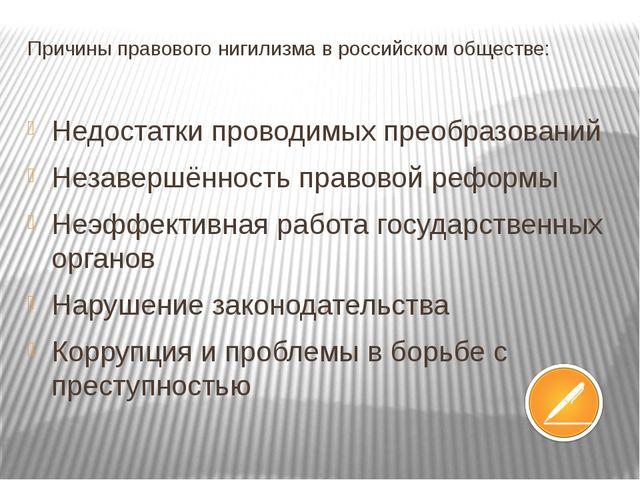Причины правового нигилизма в российском обществе: Недостатки проводимых прео...
