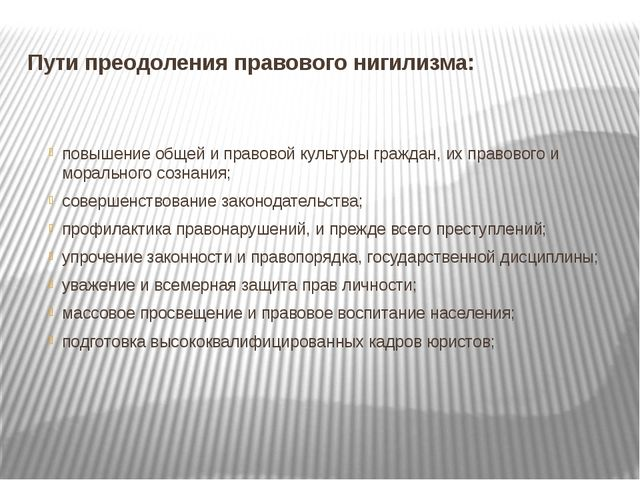 Пути преодоления правового нигилизма: повышение общей и правовой культуры гра...