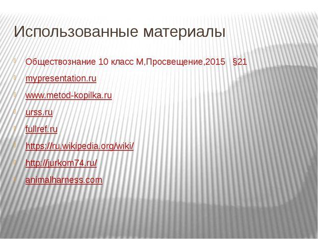 Использованные материалы Обществознание 10 класс М,Просвещение,2015 §21 mypre...