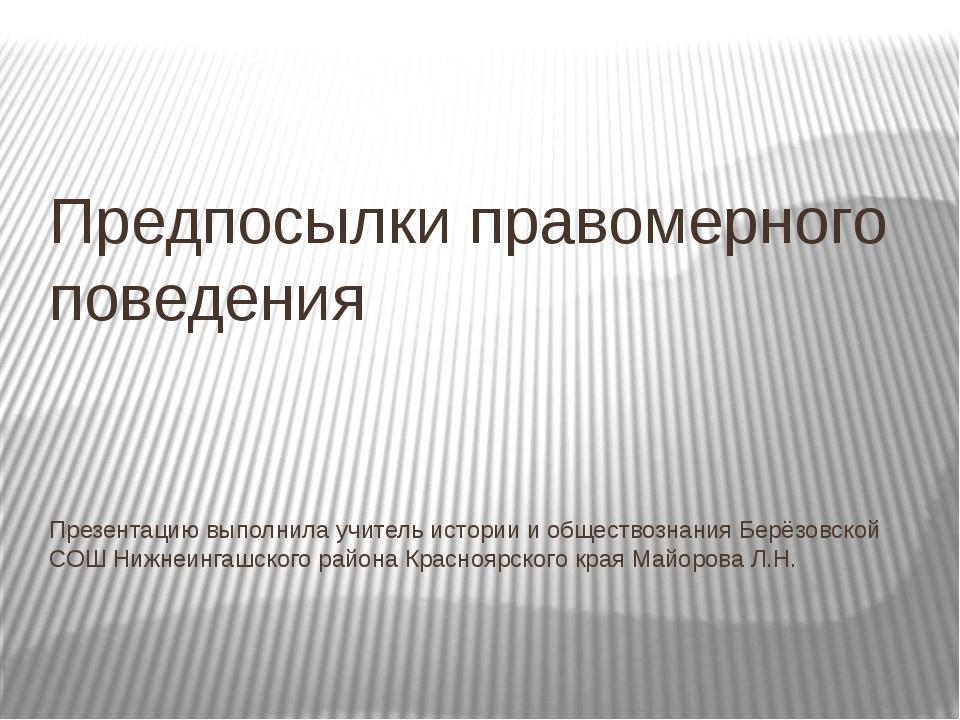 Презентацию выполнила учитель истории и обществознания Берёзовской СОШ Нижнеи...