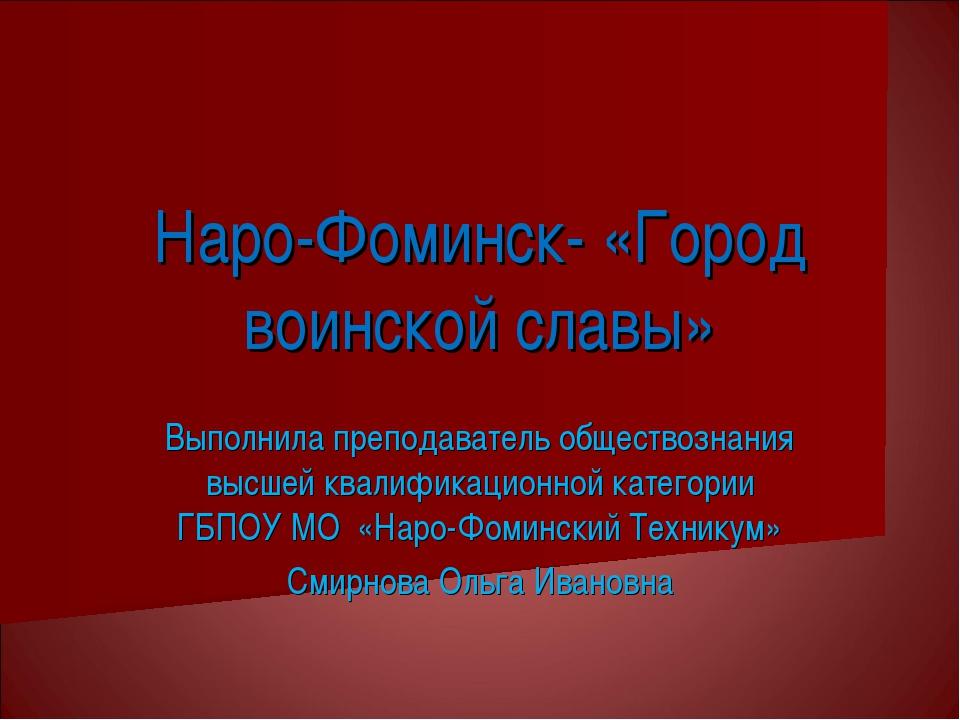 Выполнила преподаватель обществознания высшей квалификационной категории ГБПО...