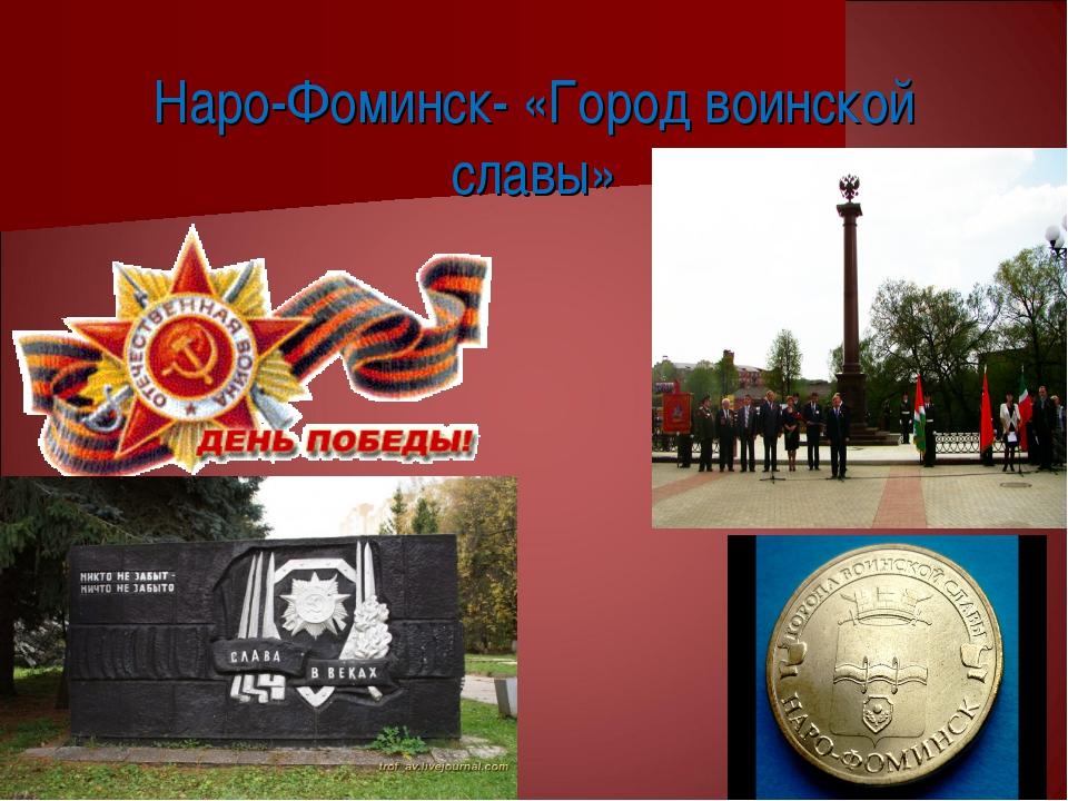 Наро-Фоминск- «Город воинской славы»