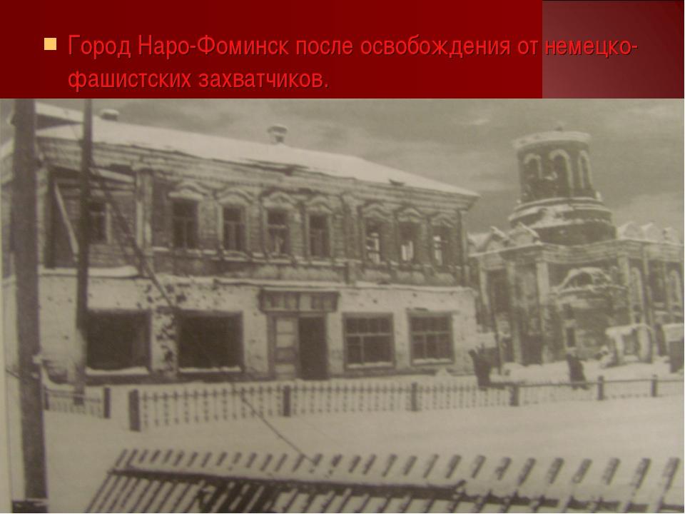 Город Наро-Фоминск после освобождения от немецко-фашистских захватчиков.