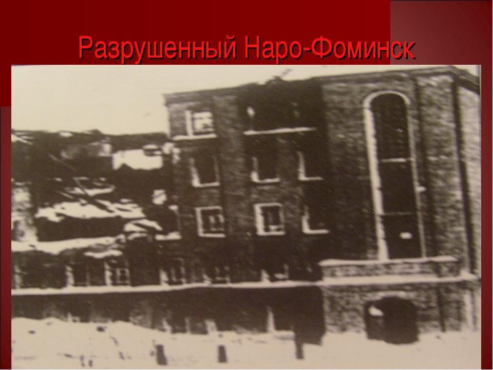 Разрушенный Наро-Фоминск
