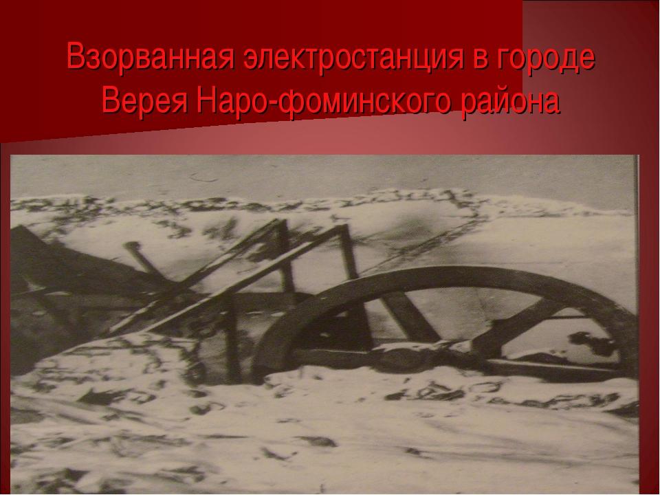 Взорванная электростанция в городе Верея Наро-фоминского района