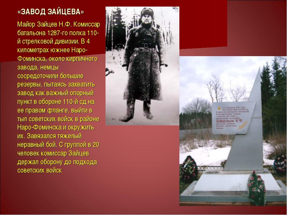 «ЗАВОД ЗАЙЦЕВА» Майор Зайцев Н.Ф. Комиссар батальона 1287-го полка 110-й стре...