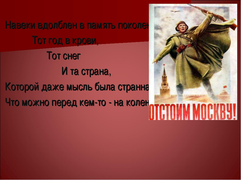 Навеки вдолблен в память поколений Тот год в крови, Тот снег И та страна, Ко...