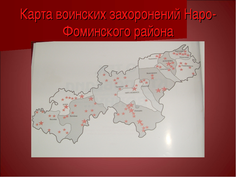 Карта воинских захоронений Наро-Фоминского района