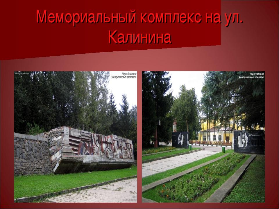 Мемориальный комплекс на ул. Калинина