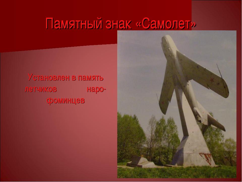 Памятный знак «Самолет» Установлен в память летчиков наро-фоминцев