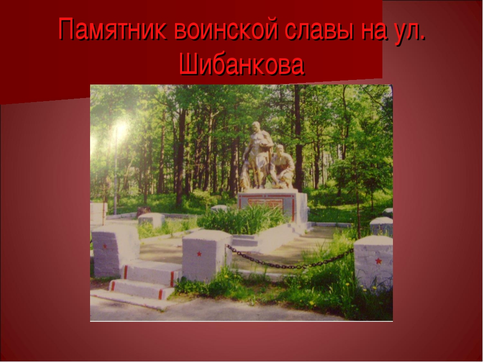Памятник воинской славы на ул. Шибанкова