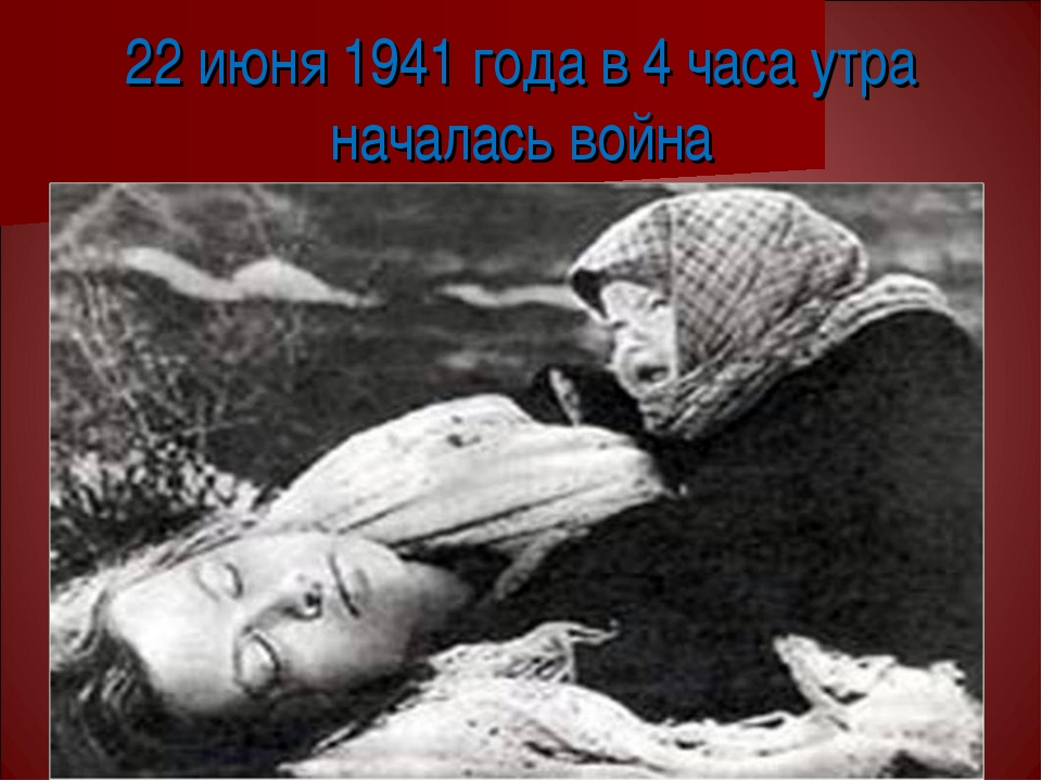 22 июня 1941 года в 4 часа утра началась война