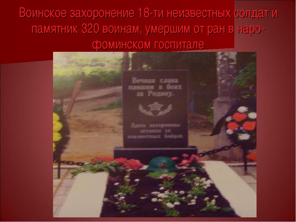 Воинское захоронение 18-ти неизвестных солдат и памятник 320 воинам, умершим...