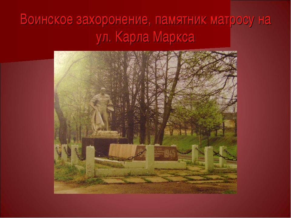 Воинское захоронение, памятник матросу на ул. Карла Маркса