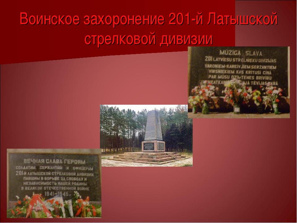 Воинское захоронение 201-й Латышской стрелковой дивизии