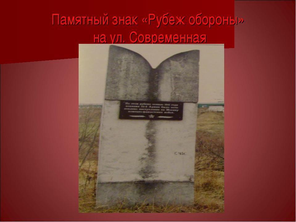 Памятный знак «Рубеж обороны» на ул. Современная