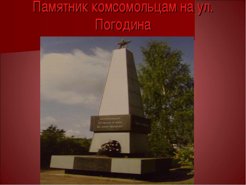 Памятник комсомольцам на ул. Погодина
