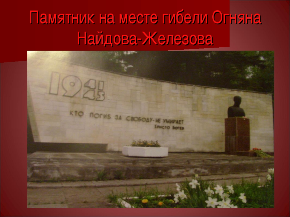 Памятник на месте гибели Огняна Найдова-Железова