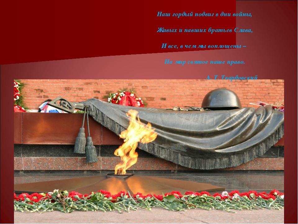 Наш гордый подвиг в дни войны, Живых и павших братьев Слава, И все, в чем мы...