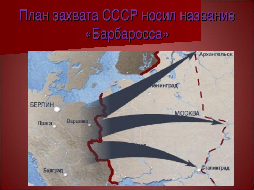 План захвата СССР носил название «Барбаросса»