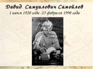 Давид Самуилович Самойлов 1 июня 1920 года -23 февраля 1990 года
