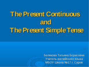 The Present Continuous and The Present Simple Tense Белякова Татьяна Борисовн