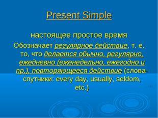 Present Simple настоящее простое время Обозначает регулярное действие, т. е.