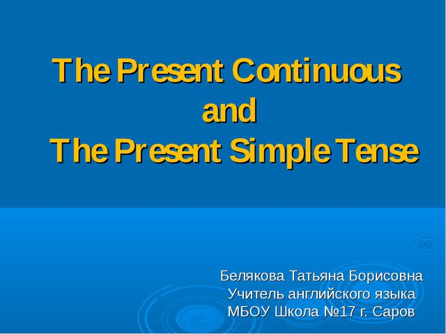 The Present Continuous and The Present Simple Tense Белякова Татьяна Борисовн...