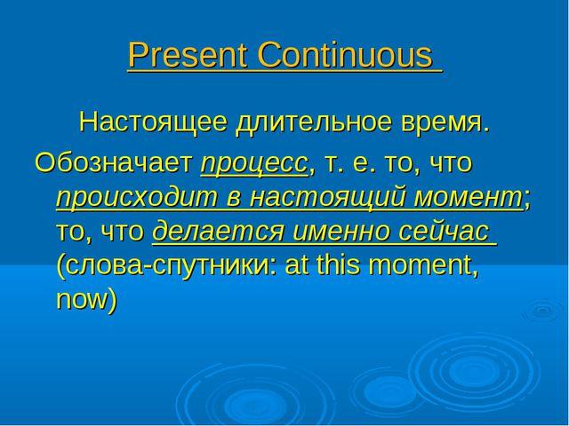 Present Continuous Настоящее длительное время. Обозначает процесс, т. е. то,...