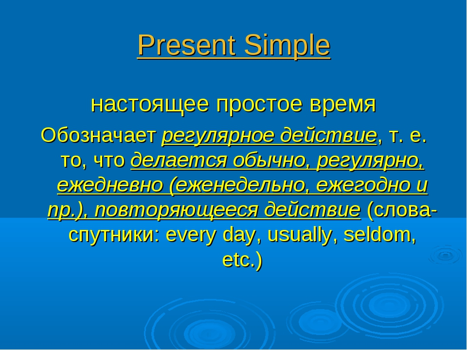 Present Simple настоящее простое время Обозначает регулярное действие, т. е....