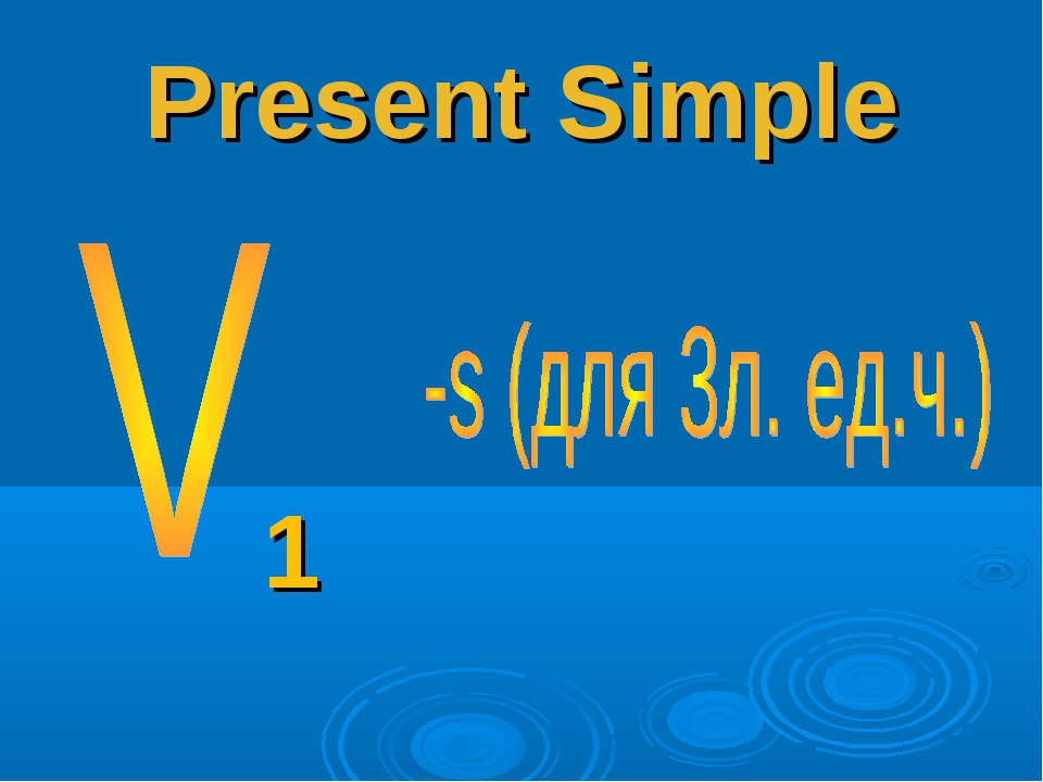 Present Simple 1