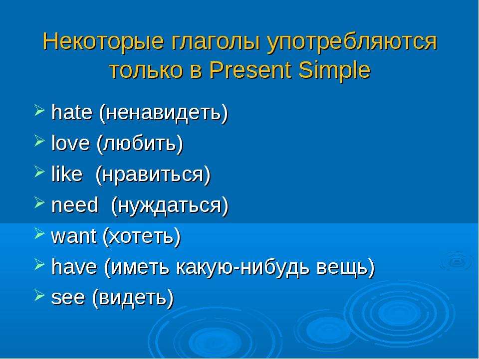 Некоторые глаголы употребляются только в Present Simple hate (ненавидеть) lo...