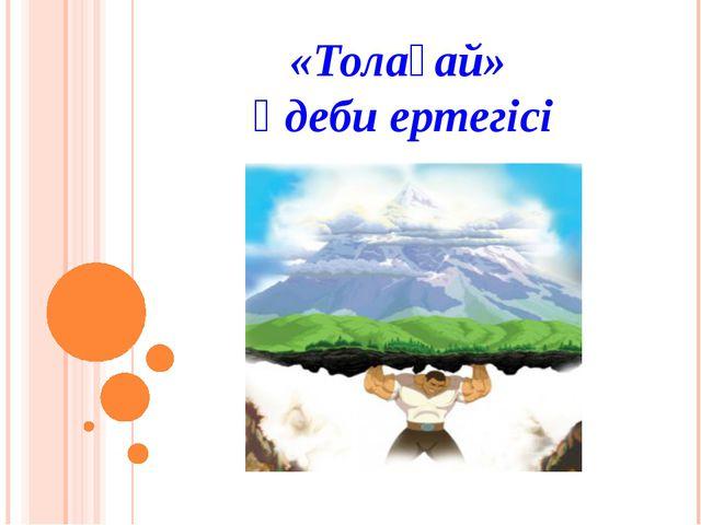 «Толағай» әдеби ертегісі
