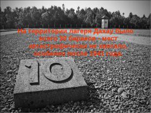 На территории лагеря Дахау было всего 30 бараков - мест катастрофически не хв