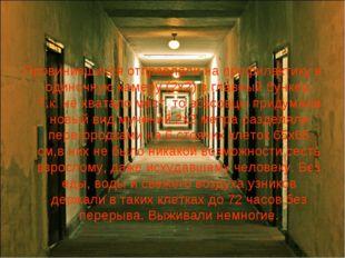 Провинившихся отправляли на профилактику в одиночную камеру (2х2) в главный б