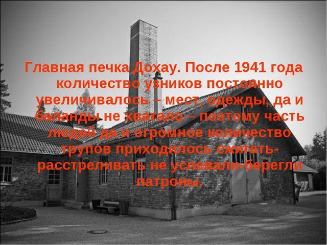 Главная печка Дохау. После 1941 года количество узников постоянно увеличивало...
