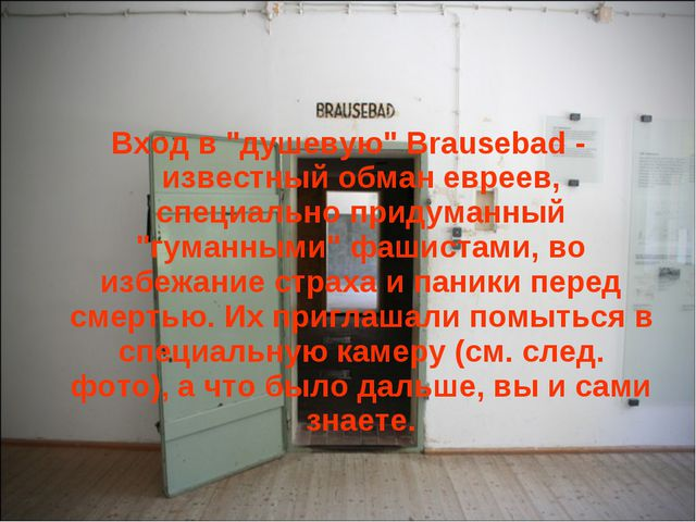 """Вход в """"душевую"""" Brausebad - известный обман евреев, специально придуманный """"..."""