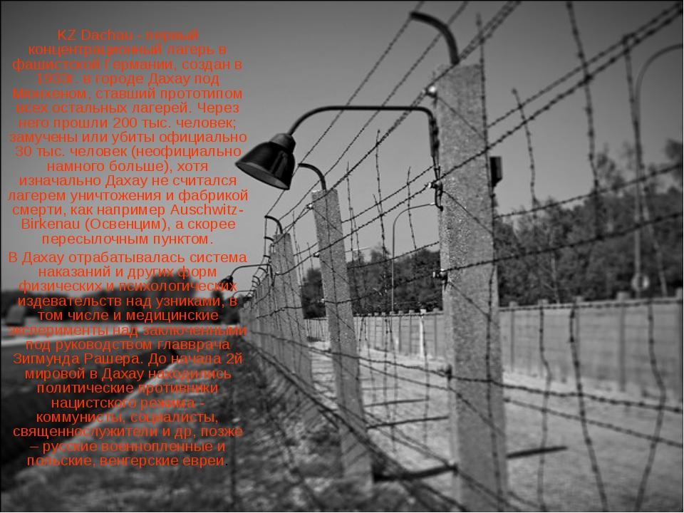 KZ Dachau - первый концентрационный лагерь в фашистской Германии, создан в 19...