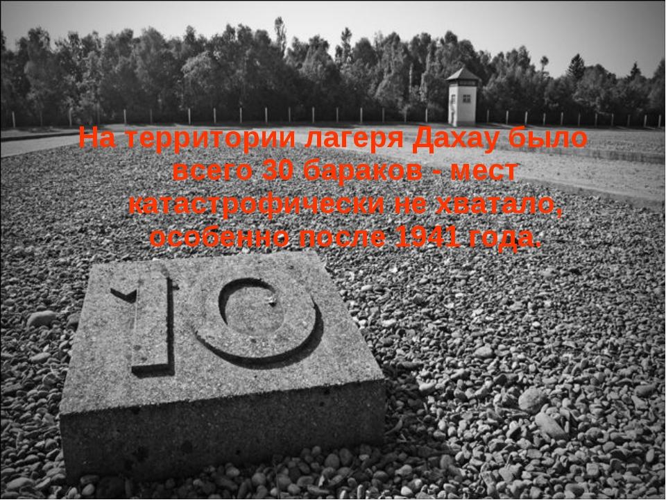 На территории лагеря Дахау было всего 30 бараков - мест катастрофически не хв...