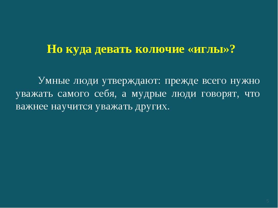 * Умные люди утверждают: прежде всего нужно уважать самого себя, а мудрые люд...