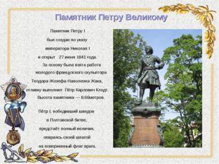 Памятник Петру Великому  Памятник Петру I был создан по указу императора