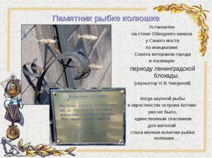Памятник рыбке колюшке Установлен на стене Обводного канала у Синего моста по