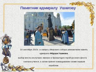 Памятник адмиралу Ушакову 10 сентября 2015г. всквере уМорского собора увеко