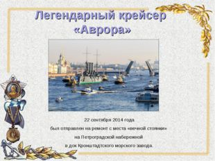 Легендарный крейсер «Аврора» 22 сентября 2014 года был отправлен на ремонт с