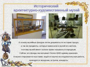 Исторический архитектурно-художественный музей В основу музейных фондов легли