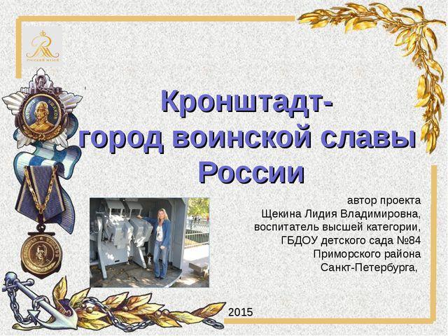 Кронштадт- город воинской славы России автор проекта Щекина Лидия Владимировн...