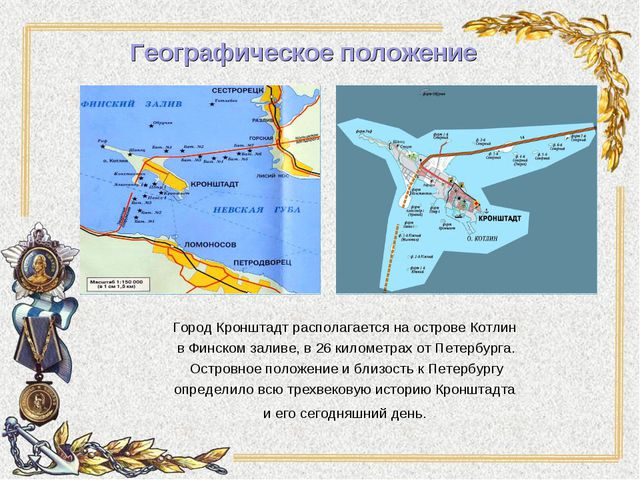 Географическое положение Город Кронштадт располагается на острове Котлин в Фи...