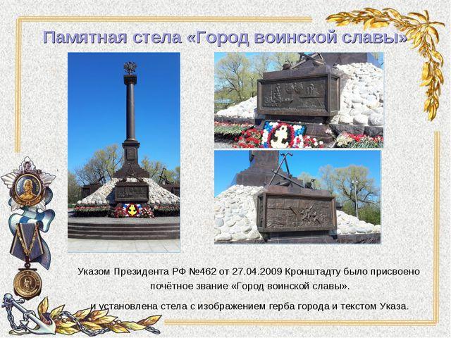 Памятная стела «Город воинской славы» Указом Президента РФ №462 от 27.04.2009...